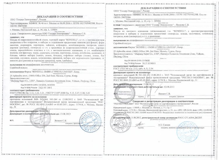 Для примера сертификаты Rondell